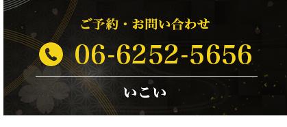 06-6252-5656