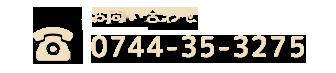 0744-35-3275