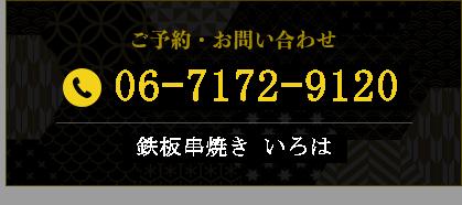 06-7172-9120