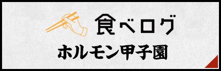 食べログ ホルモン甲子園