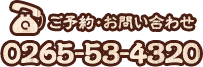 0265-53-4320