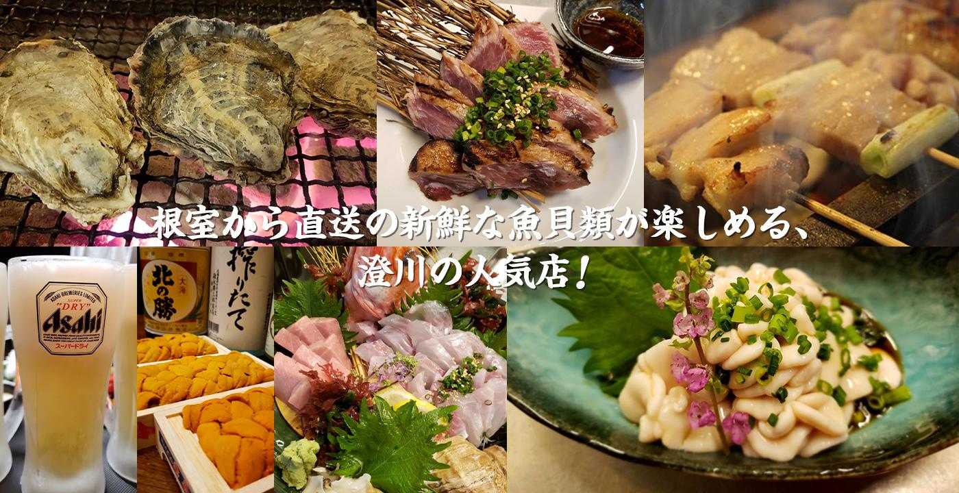 根室から直送の新鮮な魚貝類が楽しめる、澄川の人気店!