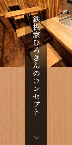 鉄板家 ひろさんのコンセプト