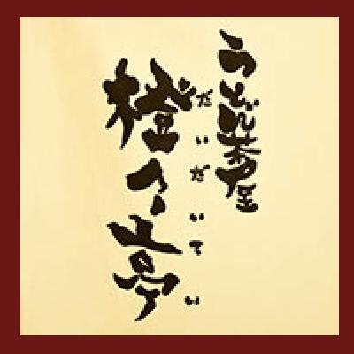 うどん茶屋「橙々亭」のロゴ