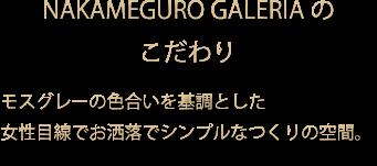 NAKAMEGURO GALERIAの食べるべき一品