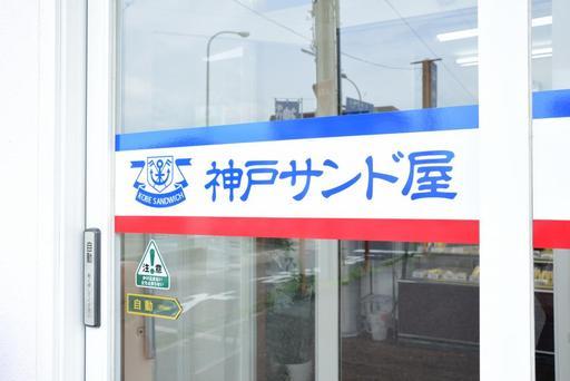 神戸サンド屋