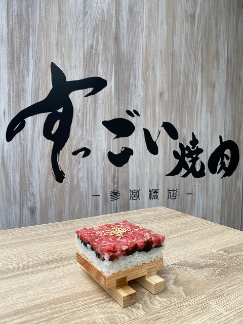 ユッケ寿司 4口(正方形)