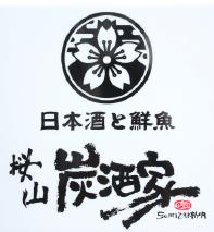 コースメニュー   桜山炭酒家