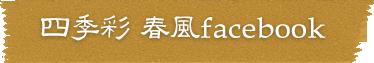 四季彩 春風facebook