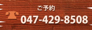 047-429-8508