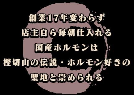 【大和八木駅より徒歩1分】馬肉専門店ならではの質・品揃え・ボリューム!!