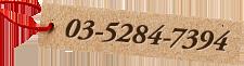 03-5284-7394
