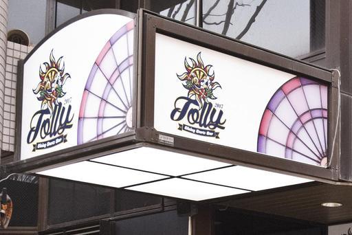 Dining Darts Bar Jolly