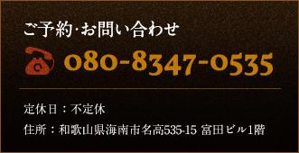 ご予約・お問い合わせ TEL:080-8347-0535