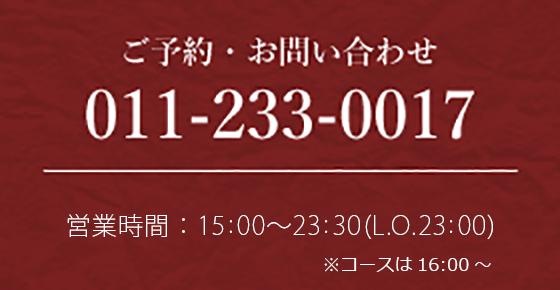 ご予約・お問い合わせ 011-233-0017