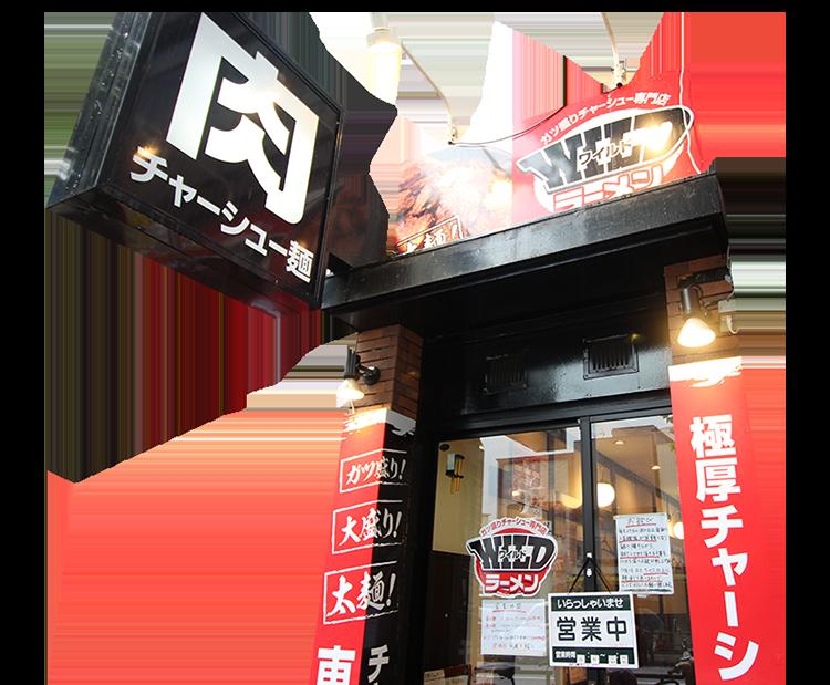 極厚チャーシュー麺専門店