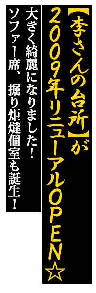 【李さんの台所】が2009年リニューアルOPEN☆大きく綺麗になりました!ソファー席、掘り炬燵個室も誕生!
