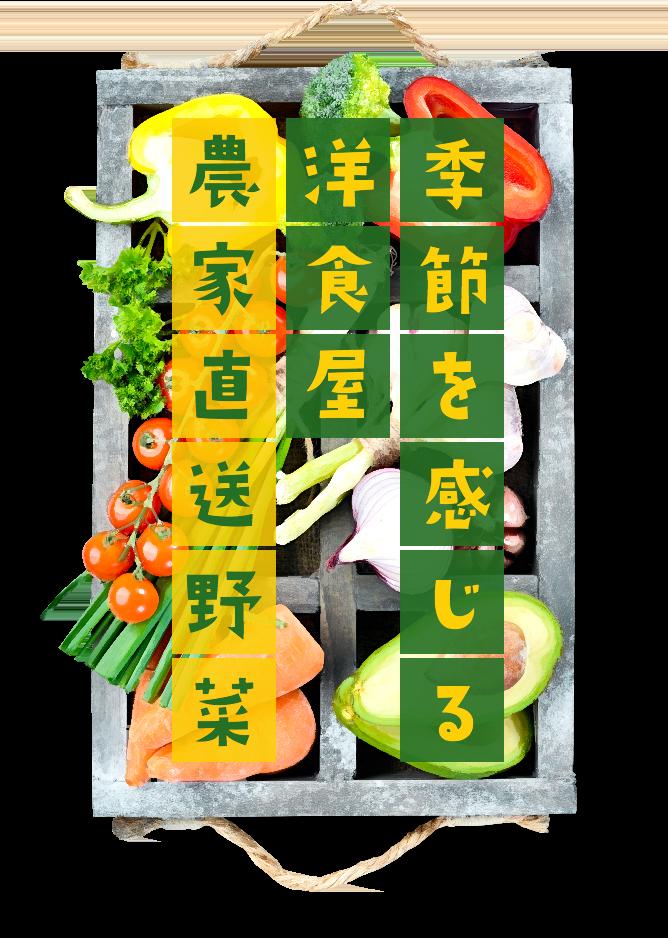 季節を感じる洋食屋農家直送野菜