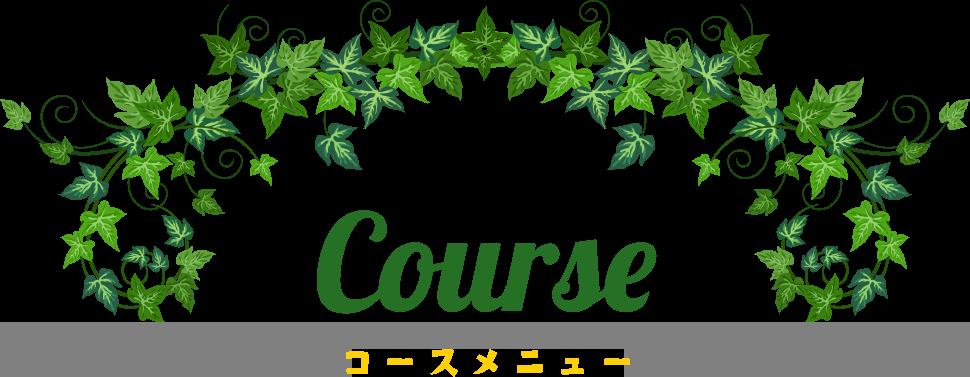 Course コースメニュー