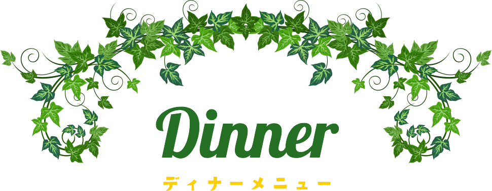 Dinner ディナーメニュー