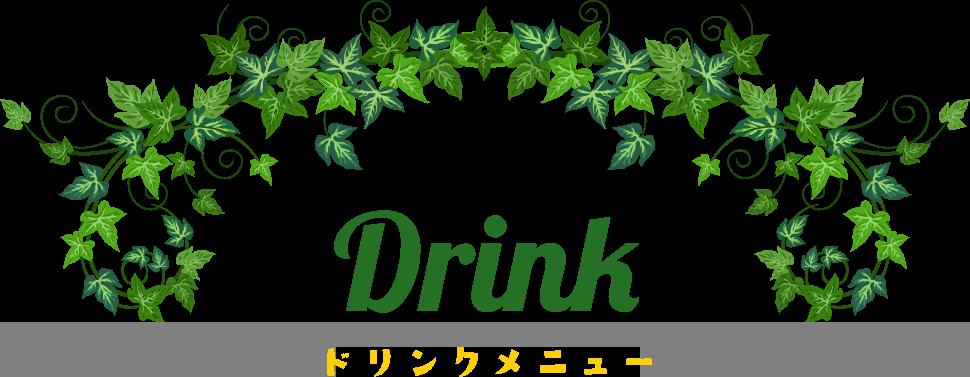 Drink ドリンクメニュー