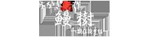 うなぎ創作 鰻樹-manju-