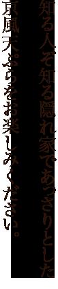 知る人ぞ知る隠れ家であっさりとした京風天ぷらをお楽しみください。