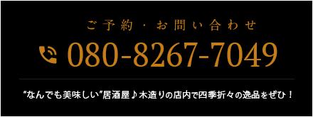 """ご予約・お問い合わせ TEL:080-8267-7049 なんでも美味しい""""居酒屋♪木造りの店内で四季折々の逸品をぜひ!"""