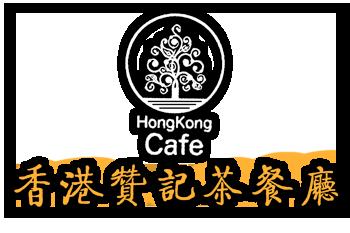 香港 贊記茶餐廳 飯田橋店