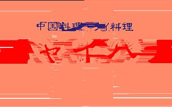 チャイハナ