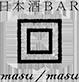 日本酒BAR masu/masu