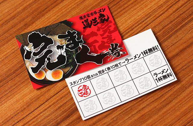 完まく券・特別なカード   横浜家系ラーメン道三家