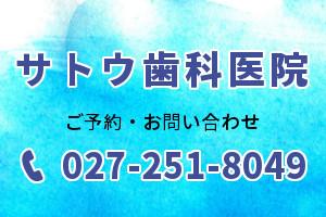 サトウ歯科医院ロゴ