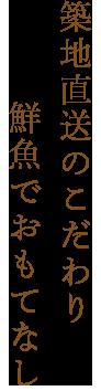 新杉田駅徒歩3分の好立地、居酒屋「さくら 本店」。