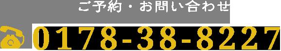 ご予約・お問い合わせ 0178-38-8227