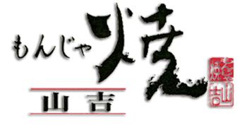 もんじゃ焼 山吉 大和郡山支店