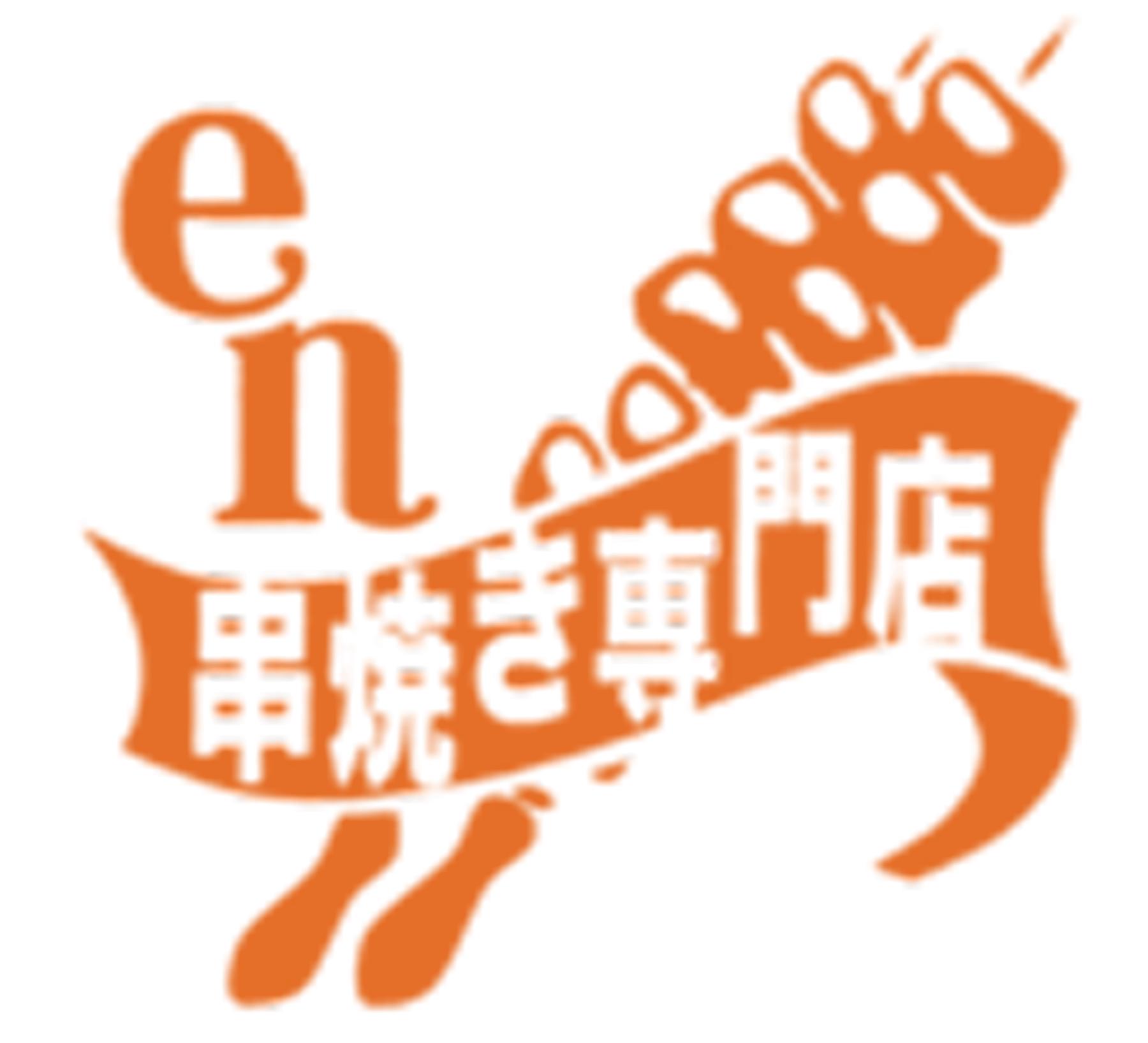 en 串焼き専門店