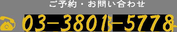 ご予約・お問い合わせ 03-3801-5778