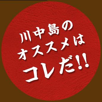 川中島のオススメはコレだ!!