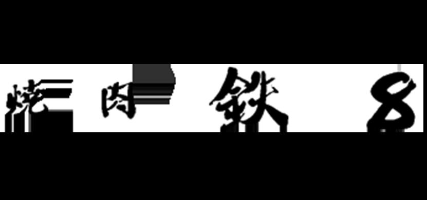 鉄8 (テッパチ)