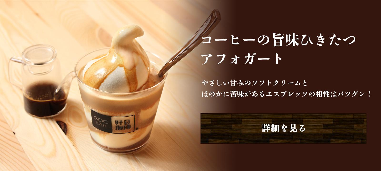 コーヒーの旨味ひきたつアフォガード やさしい甘みのソフトクリームとほのかに苦味があるエスプレッソの相性はバツグン!