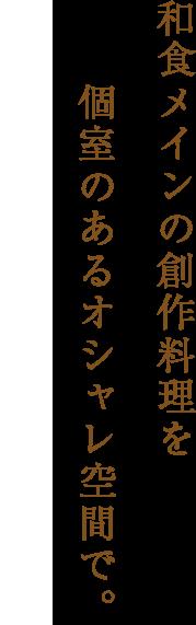 和食メインの創作料理を個室のあるオシャレ空間で。金・土は朝まで営業も◎