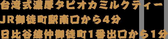 台湾式濃厚タピオカミルクティー JR御徒町駅南口から4分 日比谷線仲御徒町1番出口から1分