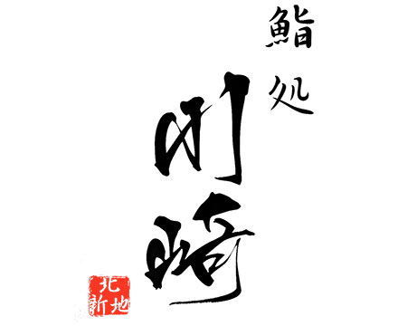 鮨処 川﨑