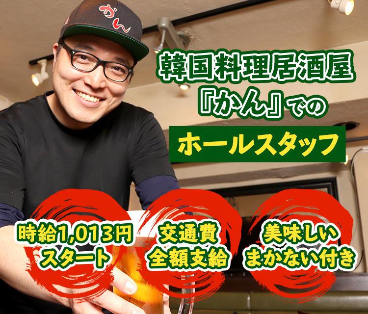 韓国料理居酒屋『かん』でのホールスタッフ