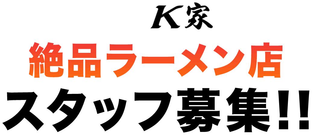 絶品ラーメン店 スタッフ募集!!