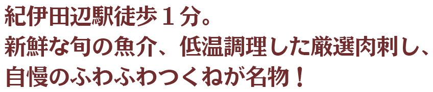 滋賀県近江高島名物とんちゃんとは??