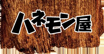 大衆切り落とし焼肉酒場 ハネモン屋 栄店