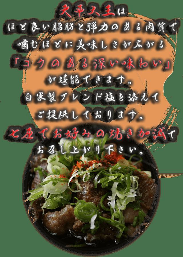 天草大王はほど良い脂肪と弾力のある肉質で噛むほどに美味しさが広がる「コクのある深い味わい」が堪能できます。