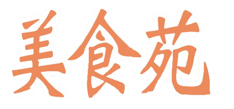 美食苑ロゴ